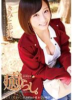 T28-492 Healing Likeness. Public Figures Kimito Ayumi