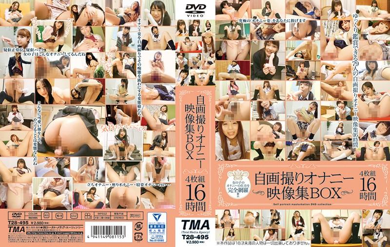 [T-28495] 自画撮りオナニー映像集BOX 4枚組16時間 16時間以上作品 女子校生 T