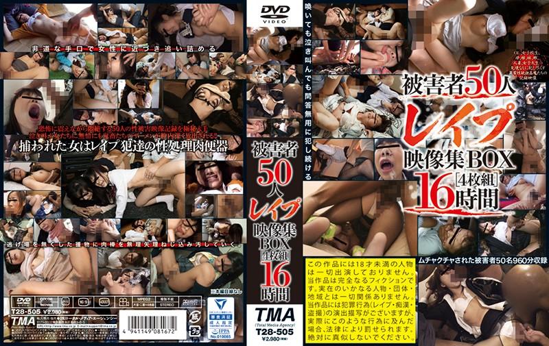 [T-28505] 被害者50人レイプ映像集BOX 4枚組16時間 16時間以上作品 T