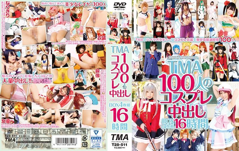 [T-28511] TMA100人のコスプレ中出しBOX 4枚組16時間 辱め コスプレ アニメキャラクター T