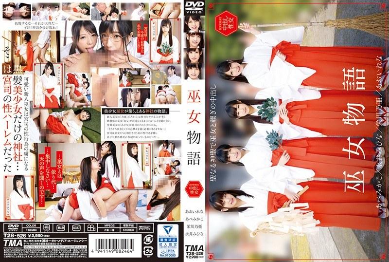 Shrine Maiden Story Aoi Rena · Abe Mikako · Eikawa Oo · Nagai Mihina