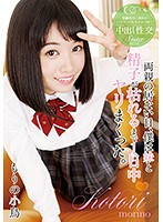 [T-28533] On My Parents' Free Day, I played with Sperm All Day Long . Morino Kotori