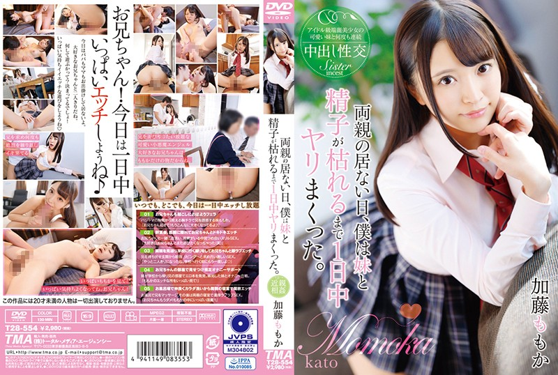 T28-554 On The Day My Parents Are Away, I Snapped All Day Long Until My Sister And Sperm Died Kato Momoka