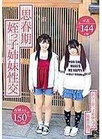 【数量限定】思春期姪っ子姉妹性交 有栖るる 平花 平花さんのパンティとチェキ付き