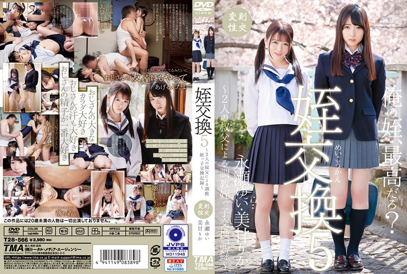 T-28566 Torture Accompaniment Exchange Record ~ Nagase Yui Mikan Rika By Uncle Exchange 5 To 2 Uncle (Tma) 2019-07-26