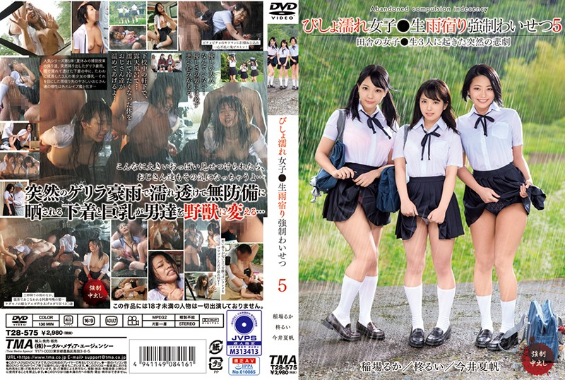 T-28575 Drenched Girls ○ Raw Rain Rescue Forced Obscene 5 (Tma) 2019-10-25