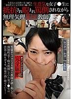 T-28576 生意気な女子○生に抵抗され睨まれ罵倒されながら無理矢理犯す教師