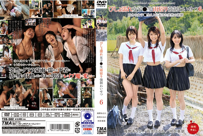 T-28582 Drenched Girls ○ Raw Rain Rescue Strength ● Obscene 6 (Tma) 2020-01-24