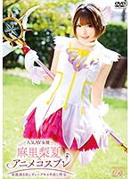 [TPRO-007] Popular AV Actress Mari Rika × Anime Cosplay ~ Deep Kiss x Cum Inside ~