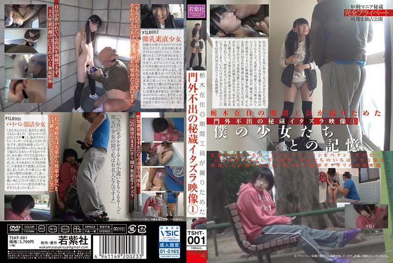 栃木在住の期間工員が撮りためた門外不出の秘蔵悪戯映像 1 ~TSHT-001~