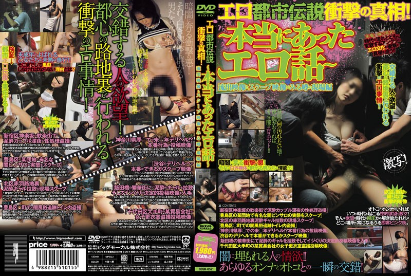 http://pics.dmm.co.jp/mono/movie/adult/57bdsr052/57bdsr052pl.jpg