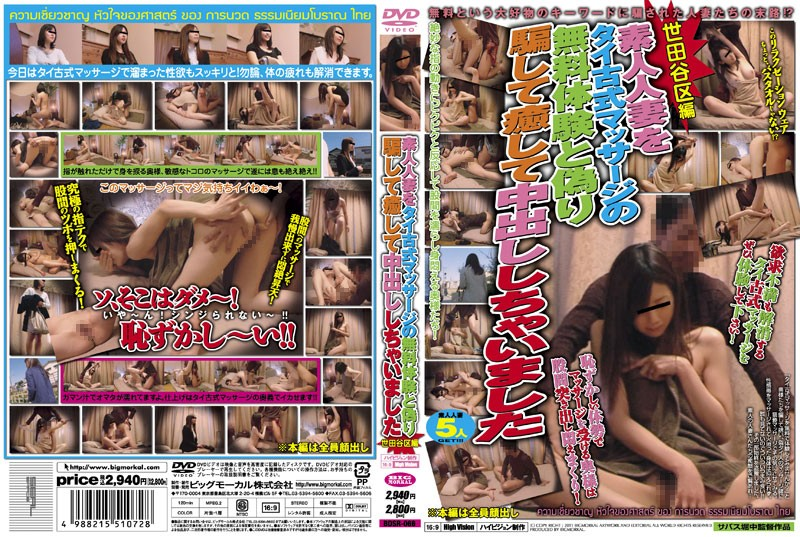 BDSR-066 I Would Then Edit Setagaya Pies Heal And Deceit To Trick The Married Woman Free Trial Of Traditional Thai Massage Amateur (BIGMORKAL) 2011-08-25
