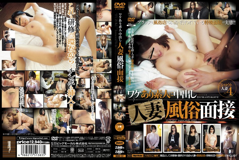 BDSR-137 The Interview Sex Married Woman Cum Amateur Different Reasons
