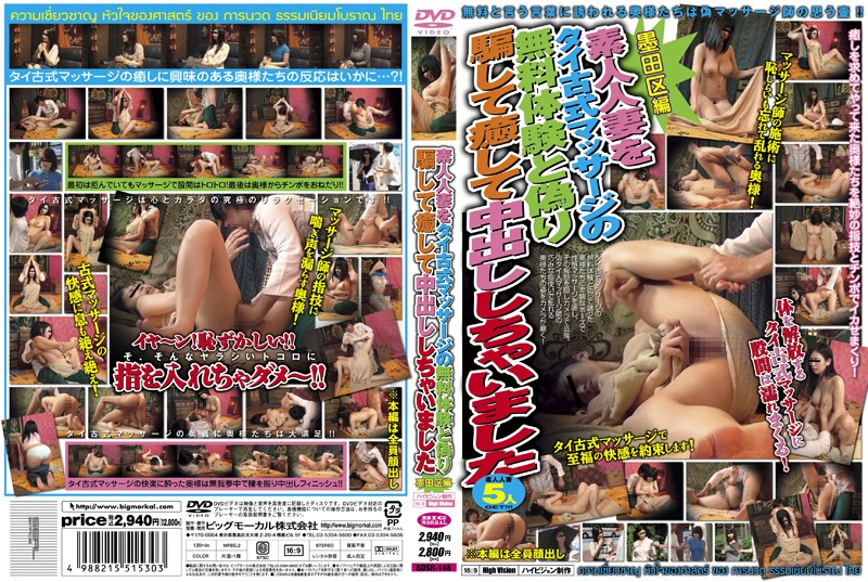 BDSR-148 Sumida Hen I Have To Put Out While You Are Healing To Trick And Deceit Free Trial Of Thai Traditional Massage Amateur Wife (BIGMORKAL) 2013-12-25