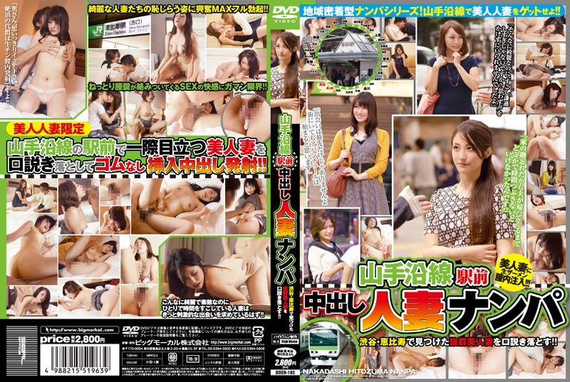 BDSR-183 Yamate Wayside Out In Front Of The Station I Kudokiotosu The Preeminent Beauty Wife Was Found In Housewife Nampa Shibuya Ebisu! !