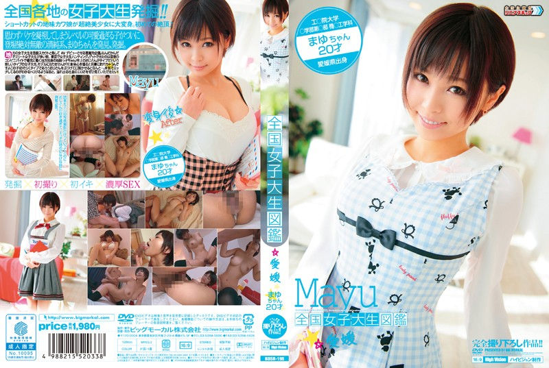 BDSR-195 National College Student Picture Book Š…æ Ehime Mayu-chan