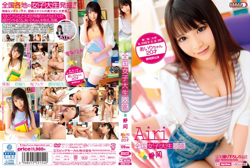 BDSR-219 The National College Student Picture Book _ Shizuoka Airi-chan