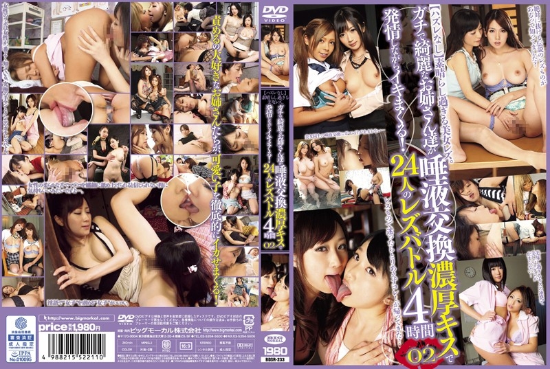 BDSR-233 [Nope None] Too Wonderful Beauty Lesbian. Beautiful Older Sister Who Is Spree While Estrus In Saliva Exchange Rich Kiss In Gachi! 24 People Of Lesbian Battle 4 Hours 02