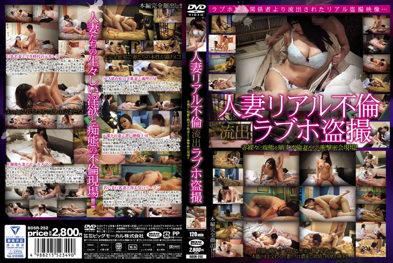 BDSR-252 Married Realistic Affair Outflow Rabuho Voyeur Nudity To Infidelity Wives Of Shock Trysts Site Exposing The Silliness! !