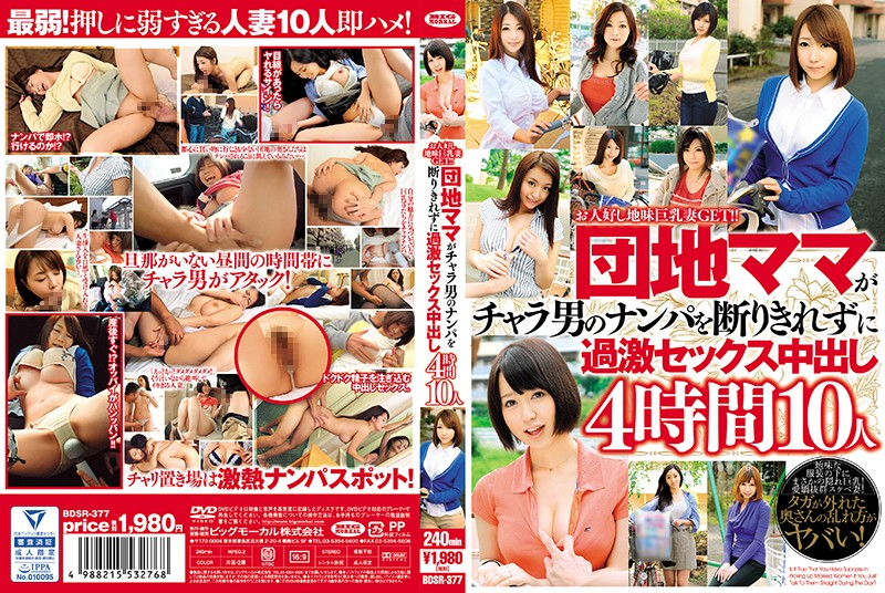 BDSR-377 Mother Taste Busty Wife GET! !Miyamachi Mamma Caught Extreme Sex Inside Fortunately 4 Hours 10 People (BIGMORKAL) 2019-02-09