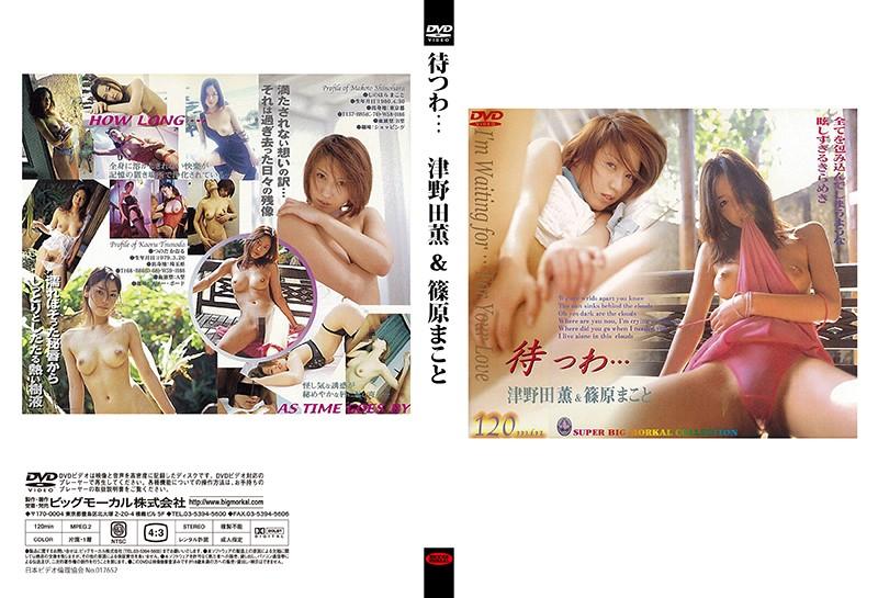 待つわ… 津野田薫&篠原まこと (DOD) パッケージ