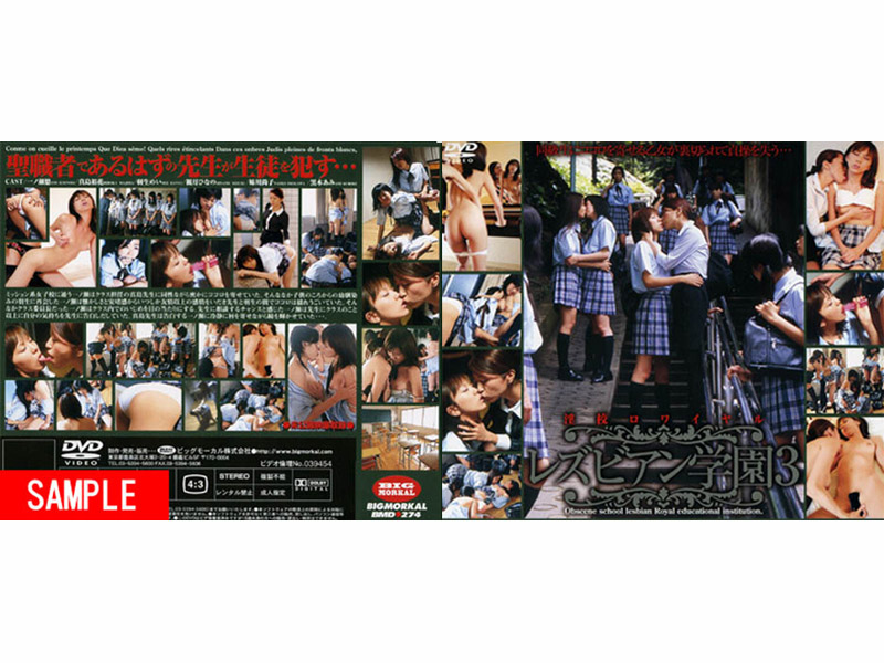 BMD-274 Royal Academy Three Lesbian Slutty School
