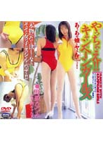 57bmds018やっちゃえ!!キャンペーンガールズ