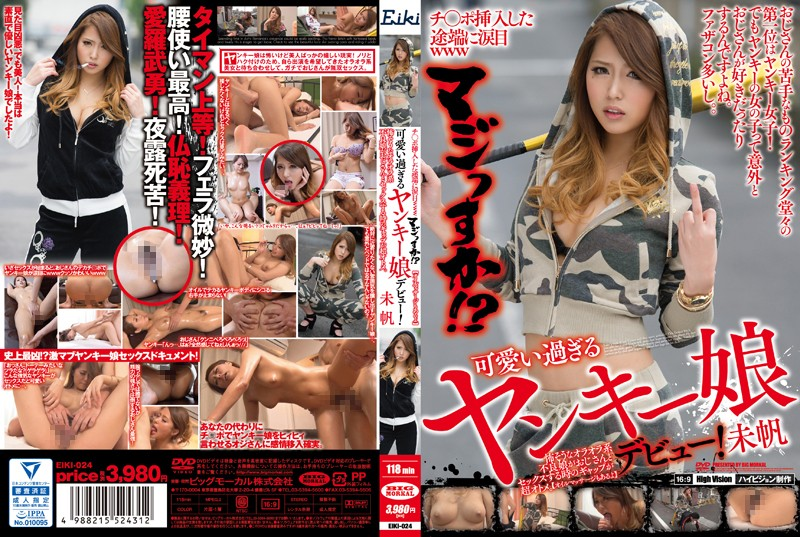 EIKI-024 Watery Eyes Www Seriously Ssu Or As Soon As You Switch _ Port Inserted! ? Yankee Daughter Debut Too Cute! The Gap Is Super Maiden When The Fear Likely Oraora System Failure Daughter To Uncle And Sex. [I Also Oil Massage] Miho
