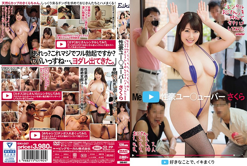 "[EIKI-057] Dirty Old Man #1, 2, 3, 4, 5, 6, 7, 8, 9, and 10 I Ordered A ""Dirty Old Man Rental"" And Had Some Serious Sex (LOL) A Seriously Horny You*uber, Sakura Sakura Kirishima"