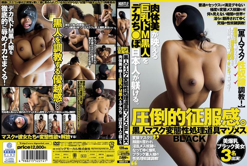 圧倒的征服感。黒人マスク変態性処理道具マゾメスBLACK 肉体美が映える巨乳ドM黒人をデカち●ぽ日本人が躾ける。 (DOD)