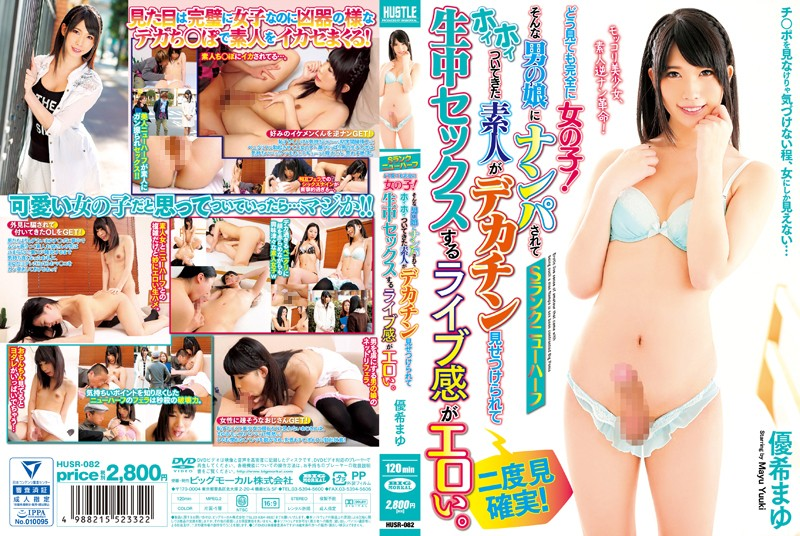 HUSR-082 [S Rank Transsexual] If Seen Completely Girl! Erotic Live Sense Of Amateur That Came With Hui Hui Is Wrecked In Such A Man's Daughter To Live In The Sex Been Confronted Big Penis.Yuki Eyebrows