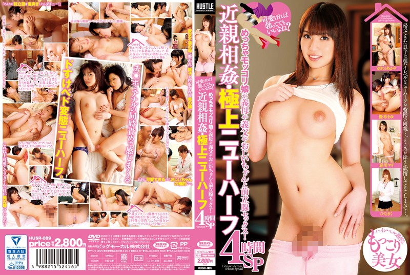 HUSR-089 It's Good To Me Suddenness If Kawaikere? Truly Mokkori Daughter Mother-in-law And Father-in-law And Grandpa And Prostate Sex! Incest-best Transsexual 4 Hours SP