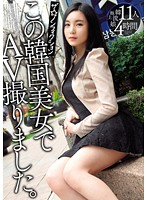 [HUSR-094] The ☆ Nonfiction Took AV In This South Korea Beautiful Woman. 11 People 4 Hours
