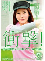 HUSR-103 Impact! That Korean Professional Golfer AV Appearances. South Korean History Strongest Sukimono Beautiful Woman Golfer And Rainy Day 19th Hole In One!