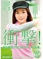 【FANZA限定】衝撃! あの韓流プロゴルファーAV出演。 韓国史上最強のスキモノ美女ゴルファーとまさかの19番ホールinワン! パンティと生写真付き