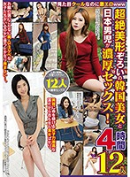 見た目クールなのに激エロwww 超絶美形ぞろいの韓国美女と日本男児が濃厚セックス!4時間12人