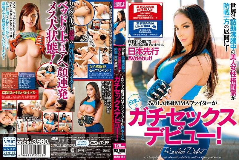 世界で話題沸騰中の美人女性格闘家が防戦一方の展開に! あのLA出身MMAファイターが日本人とガチセックスデビュー! (DOD)
