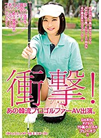 HUSR-161 Impact!That Korean Style Professional Golfer AV Appeared.A Cool Eyes! Cool Beauty In Korea! That Golfer Who Is Growing Up One After Another Debuts At Last!Playoffs With Japanese Boy And No.19 Hall! !