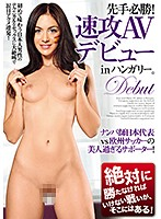 [HUSR-173] You Absolutely Must Win This Battle! The Japanese King Of Picking Up Girls Vs Excessively Beautiful European Soccer Fans! Victory Goes To The One Who Makes The First Move! A Quick Adult Video Debut In Hungary