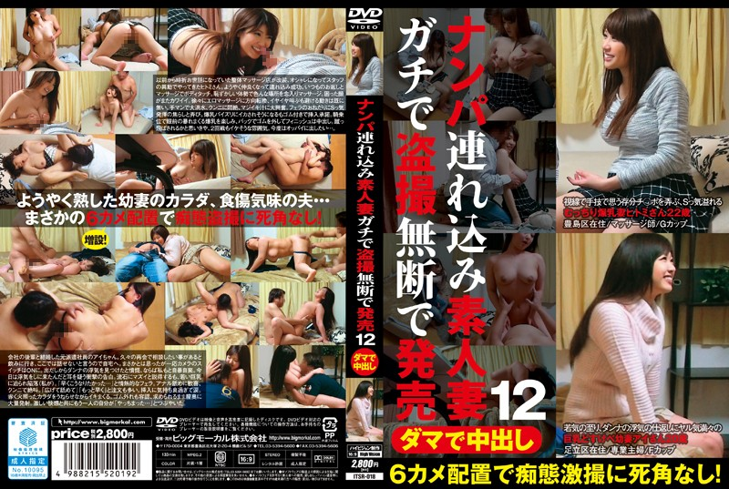 ITSR-018 The Nampa Pies In Lumps And Tsurekomi Released Without Permission And Voyeur Amateur Wife Gachi 12