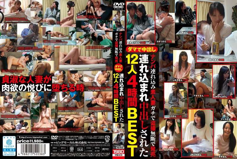 ITSR-019 12 People Four Hours BEST It Is Put In Is Tsurekoma Released Without Permission Voyeur In The Pies Nampa And Tsurekomi Amateur Wife Gachi In Damas