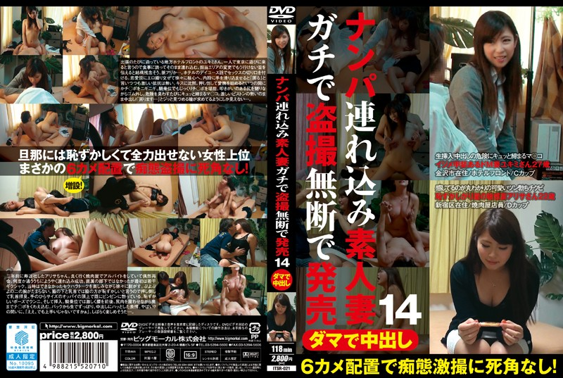 ITSR-021 The Nampa Pies In Damas And Tsurekomi Released Without Permission And Voyeur Amateur Wife Gachi 14