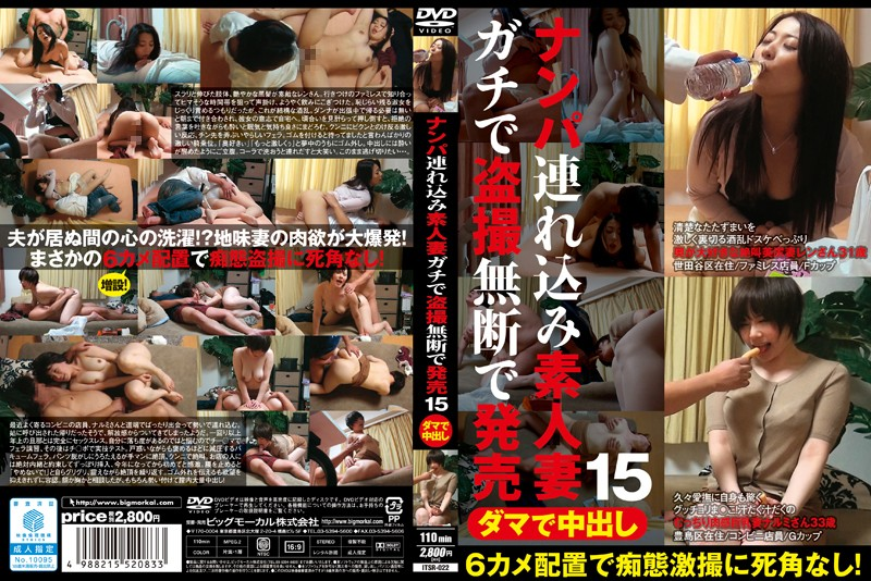 ITSR-022 Released Without Permission And Voyeur In The Pies Nampa And Tsurekomi Amateur Wife Gachi In Damas 15