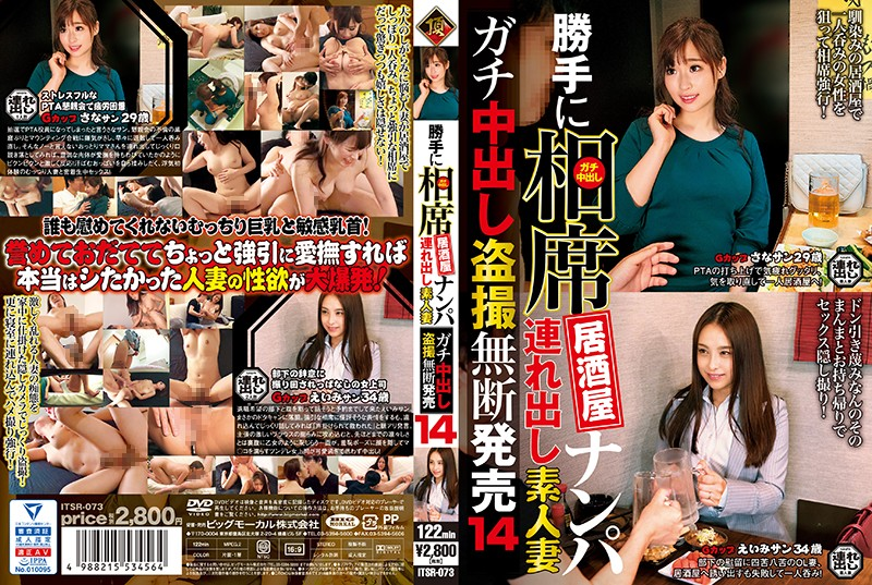 itsr-073-arbitrarily-izakaya-pick-up-nampa-amateur-wife-gachi-cum-shot-voyeur-unauthorized-release-14