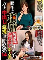 ITSR-073 Arbitrarily Izakaya Pick Up Nampa Amateur Wife Gachi Cum Shot Voyeur Unauthorized Release 14