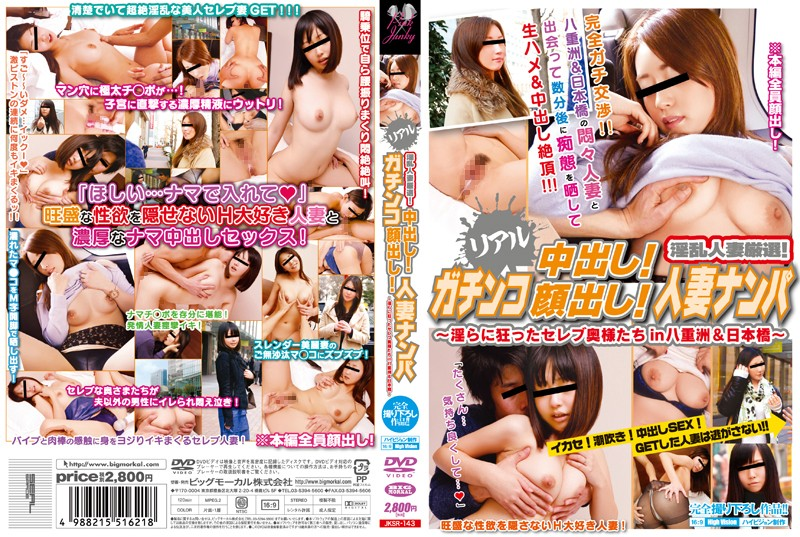 JKSR-143 Gonzo Out NOW!Call On!Celebrity Wives In Yaesu And Nihonbashi - That Crazy Wife Nampa-obscene
