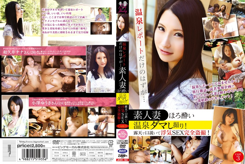 JKSR-164 Should Be The Only Hot Spring Report Takes To ... Amateur Wife Tipsy Lumps! SEX Affair Complete Voyeur In Long-winded In The Open Air! Case3