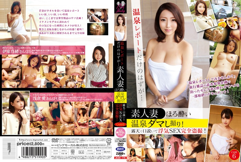 JKSR-176 Onsen Report Only Should See ... Amateur Wife Tipsy Damas To Take! Cheating Is Wooed By Open Pit SEX Full Voyeur! Case6