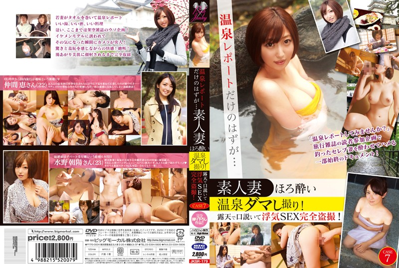 JKSR-179 Onsen Report Only Should See ... Amateur Wife Tipsy Damas To Take! Cheating Is Wooed By Open Pit SEX Full Voyeur! Case7