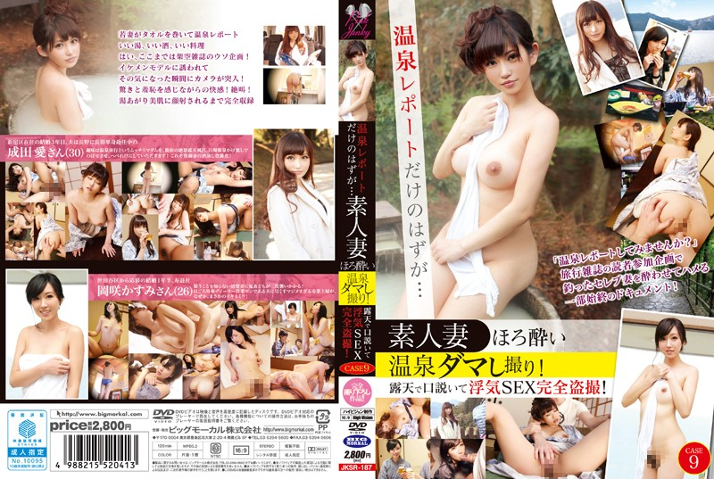JKSR-187 Onsen Report Only Should See ... Amateur Wife Tipsy Hot Spring Damas To Take! Cheating Is Wooed By Open Pit SEX Full Voyeur! Case9
